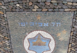 IMG_0078-Mosaik-Wappen-Part